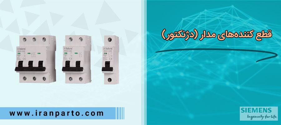 قطع کنندههای مدار (دژنکتور)