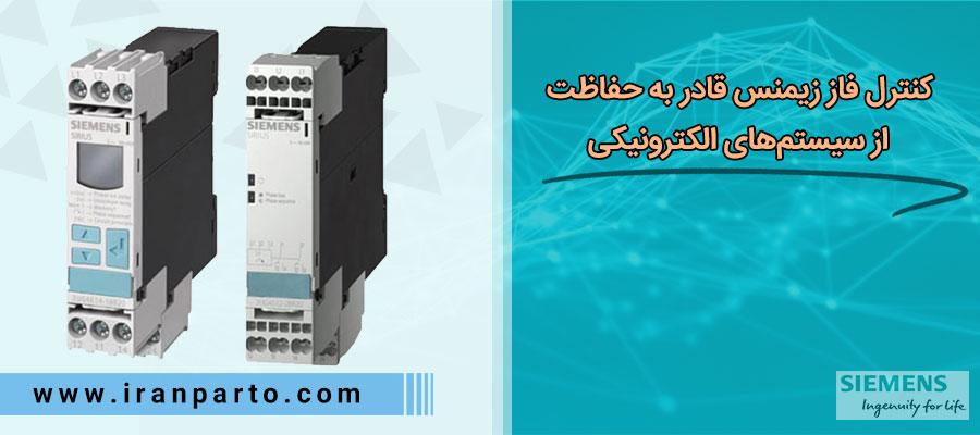 کنترل-فاز-زیمنس-قادر-به-حفاظت-از-سیستم-های-الکترونیکی-1