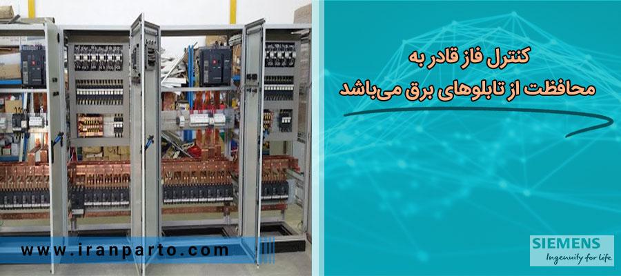 کنترل-فاز-قادر-به-محافظت-از-تابلوهای-برق-میباشد.