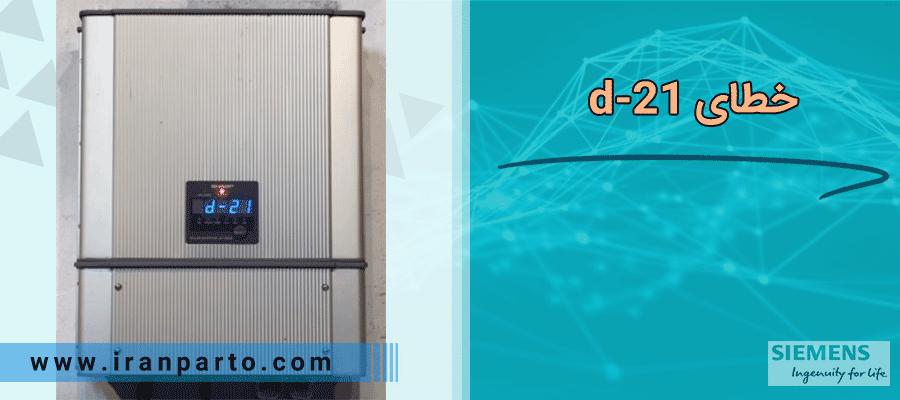 خطای d-21