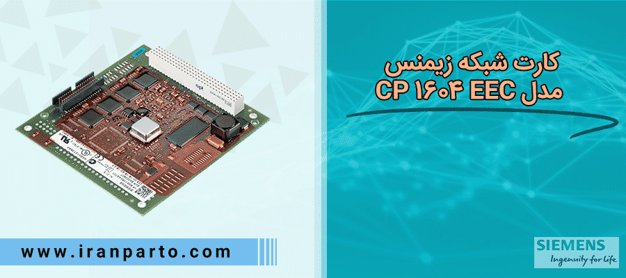 کارت شبکه زیمنس مدل CP 1604 EEC