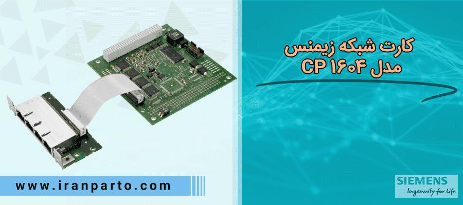 کارت شبکه زیمنس مدل CP 1604
