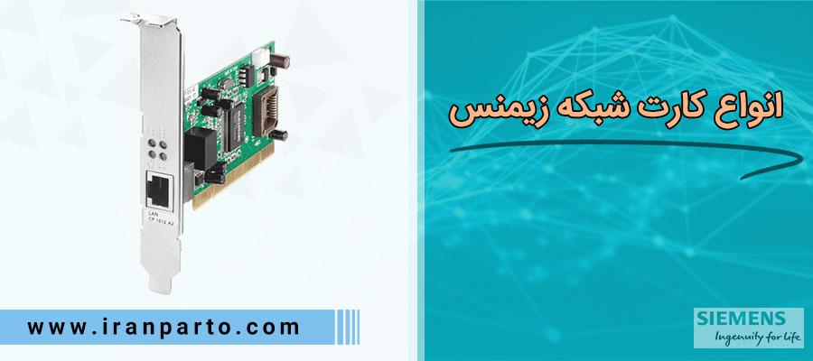 انواع کارت شبکه زیمنس
