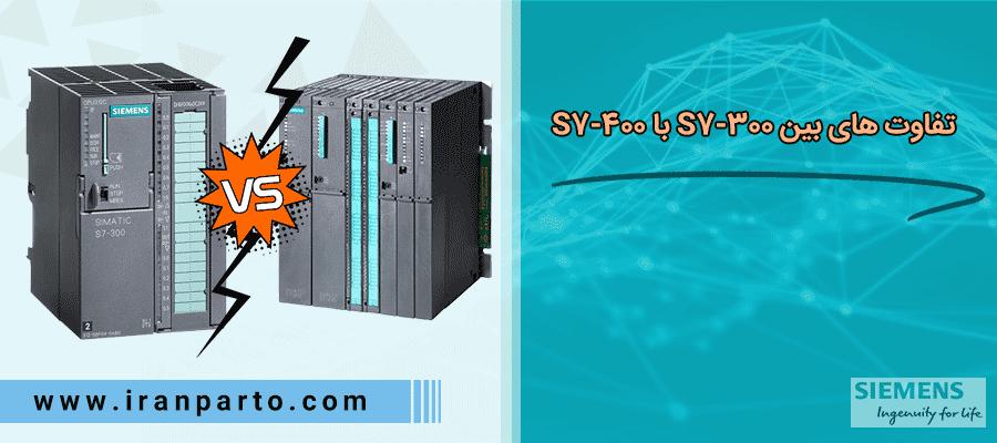 تفاوت های plc S7-300 با plc S7-400