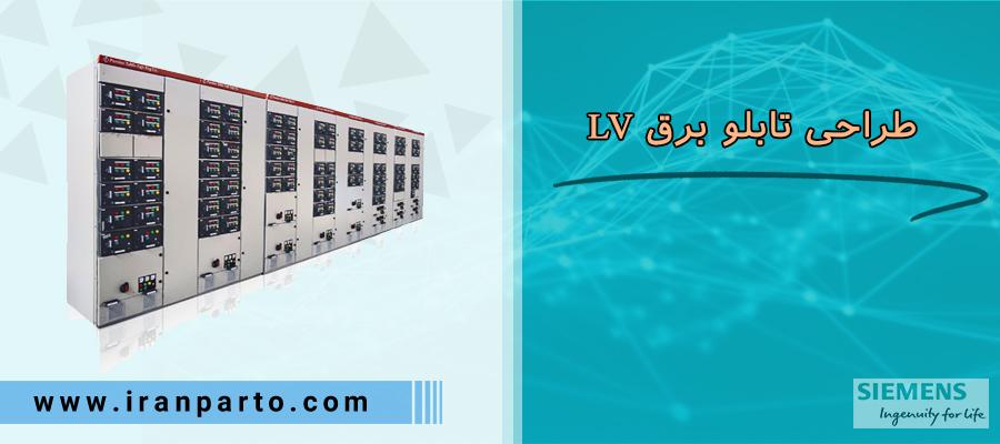 طراحی تابلو برق LV