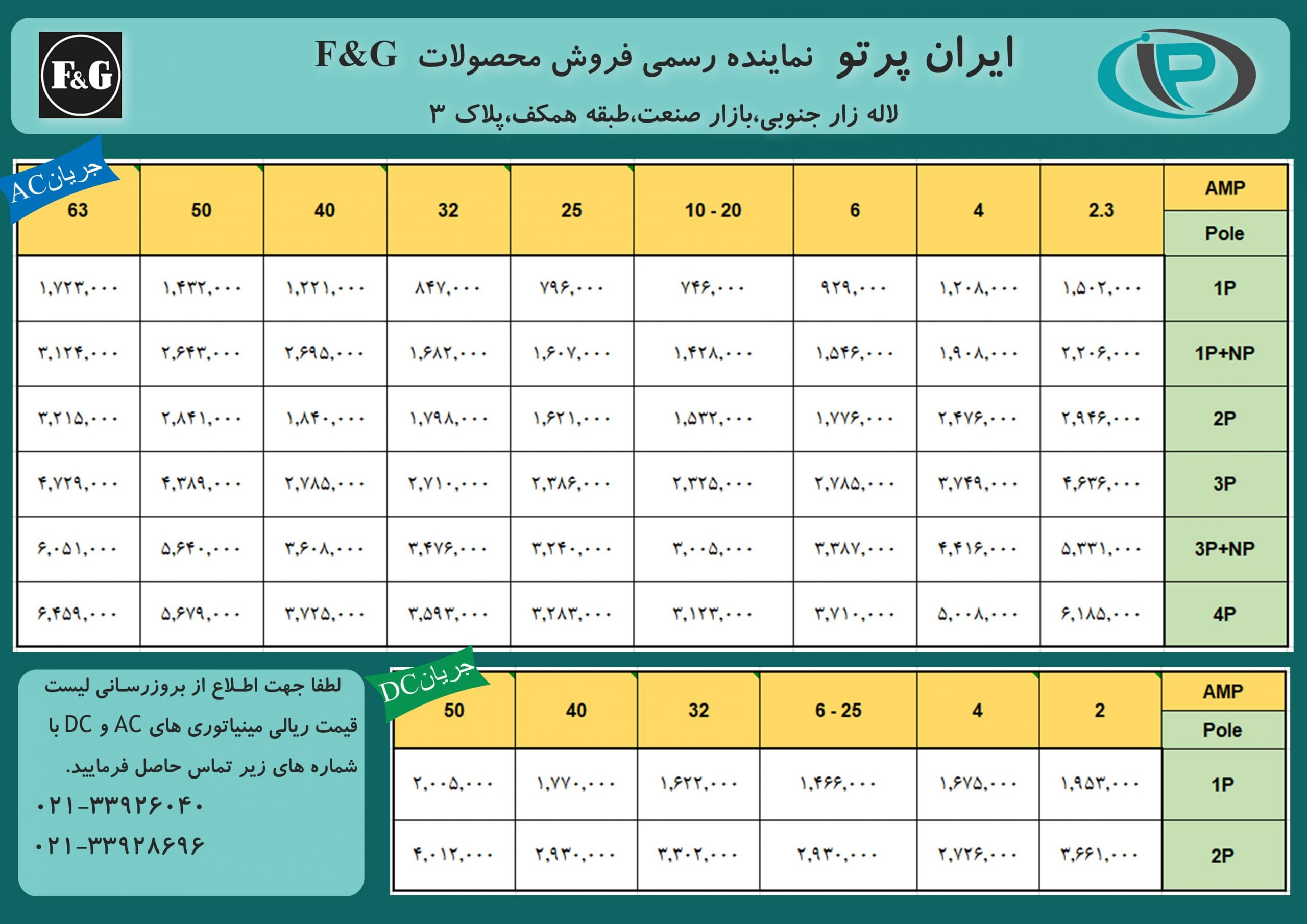 F&G لیست قیمت